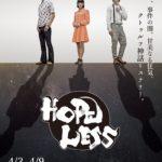 舞台『HOPELESS』